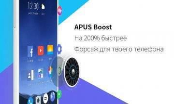 APUS Launcher на андроид
