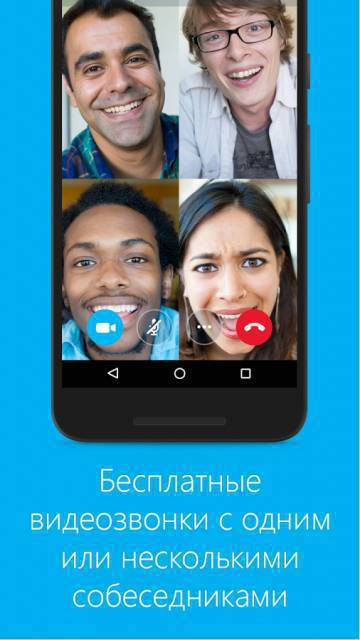 Skype скачать
