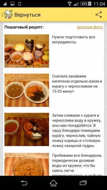 Рецепты от Поварёнок.ру на андроид