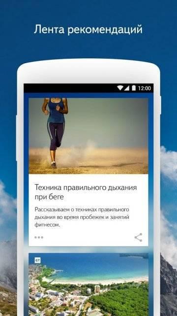 Яндекс Браузер на андроид
