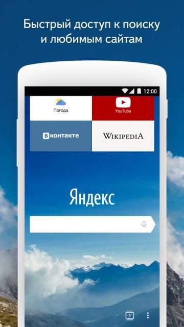 Яндекс Браузер скачать