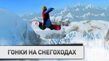 Snowboarding The Fourth Phase скачать