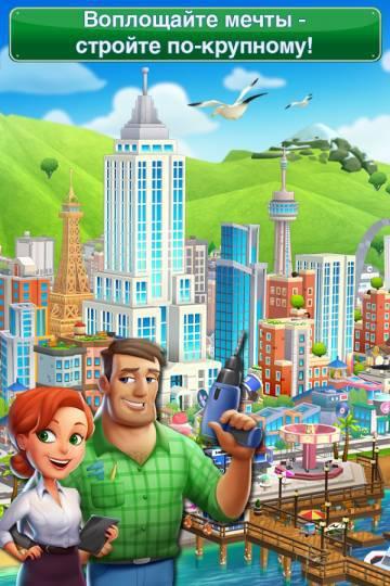 Dream City: Metropolis взлом