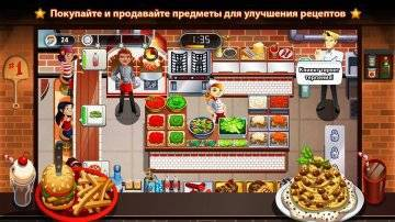 GORDON RAMSAY DASH скачать
