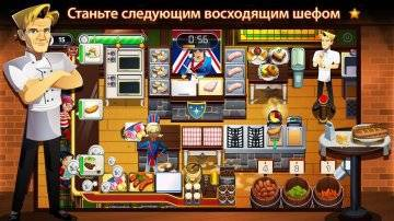 GORDON RAMSAY DASH взлом