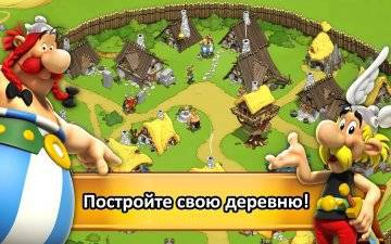 Asterix and Friends взлом