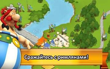 Asterix and Friends много денег