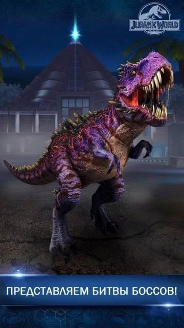 Jurassic World взлом