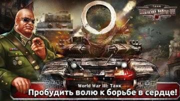 World War III: Танк скачать