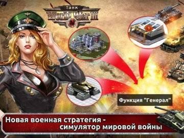 World War III: Танк взломанный