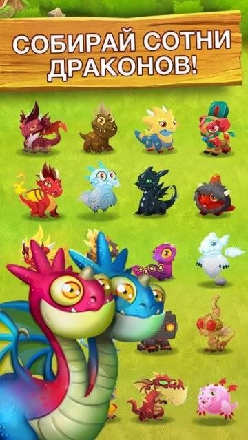 Dragon City скрещивание драконов