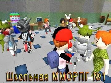 Школа Хаоса: 3D открытый мир скачать