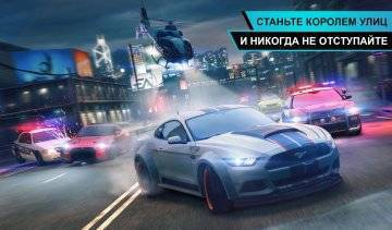 Need for Speed No Limits взломанная