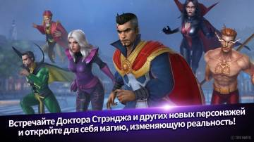MARVEL Future Fight коды