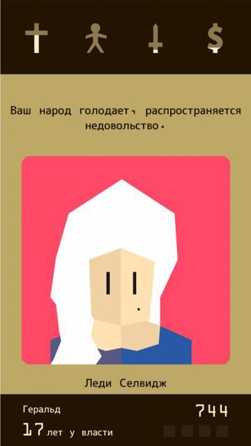 Reigns русская версия