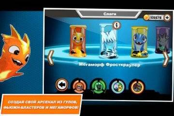 Slugterra: Slug it Out скачать