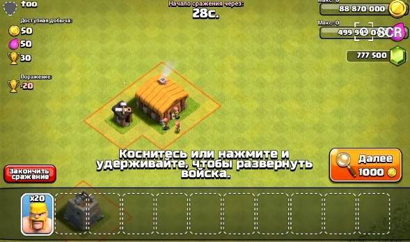 coc private switcher apk android