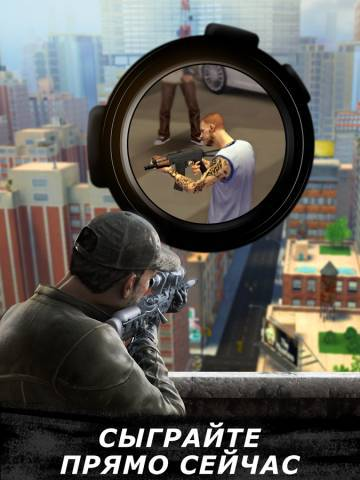 Sniper 3D Assassin взлом