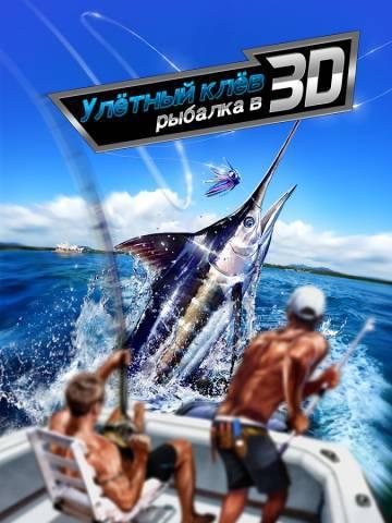 Улётный клёв: рыбалка в 3D взлом
