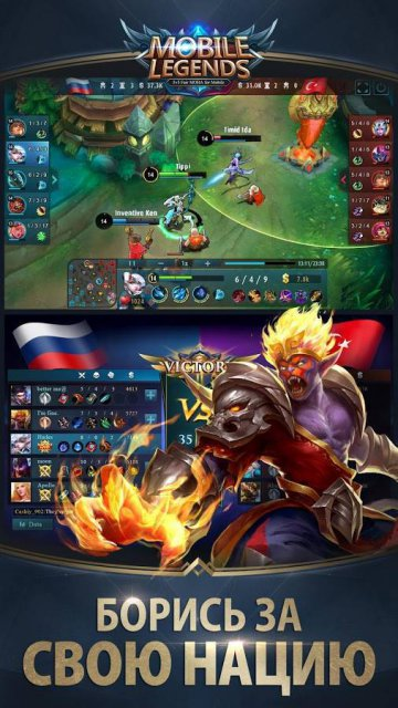 Mobile Legends: Bang bang скачать