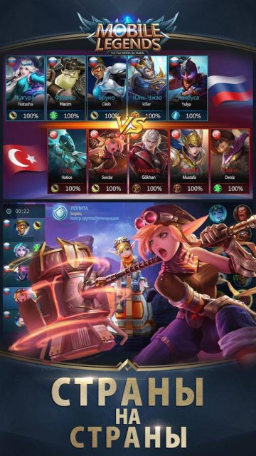 Mobile Legends: Bang bang секреты