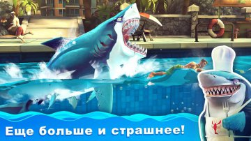 Hungry Shark World взлом