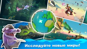Hungry Shark World алмазы
